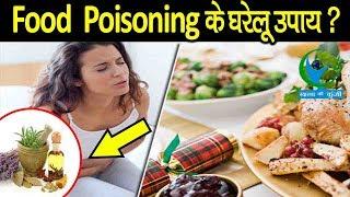 आसान उपाय को अपनाकर कर सकते हैं food poisoning का इलाज़…|food treatment