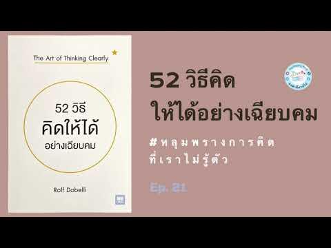 #สรุปหนังสือ | หนังสือเสียง Ep.21 | 52 วิธีคิดให้ได้อย่างเฉียบคม โดย รอล์ฟ โดเบลลี