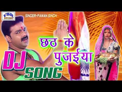 Pawan Singh chath puja song 2017