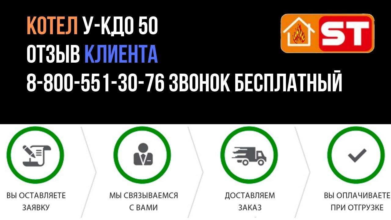 Универсальный автоматический котел У-КДО 5-15 кВт