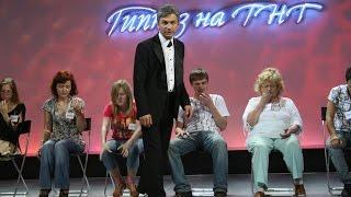 Гипноз на ТНТ с Домбровским - 8