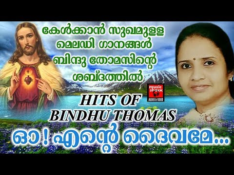 Oh Ente Daivame # Christian Devotional Songs Malayalam 2018 # Hits Of Bindu