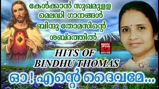 Oh Ente Daivame # Christian Devotional Songs Malayalam 2018 # Hits Of Bindu