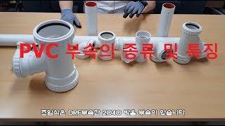 PVC 부속의 종류 및 특징[원캔TV, 대한민국 최강 …