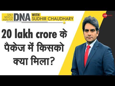 DNA: आर्थिक पैकेज में आपके लिए क्या है खास | Sudhir Chaudhary On Economic Package of PM Modi | Today