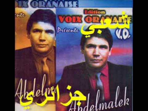 abdelmalek imansouren mp3