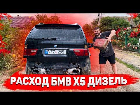 Реальный расход БМВ х5 е53 3.0 дизель. Расход дизельного BMW x5 e53 3.0D.