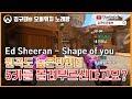"""Ed Sheeran - shape of you"" 5키를 올려서 부르신다고요?? 이걸 편안하게 부르시네 ㄷㄷ;;; / 오버워치노래방 노래워치"