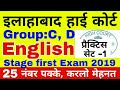 Allahabad high court group D/C | English practice set 1