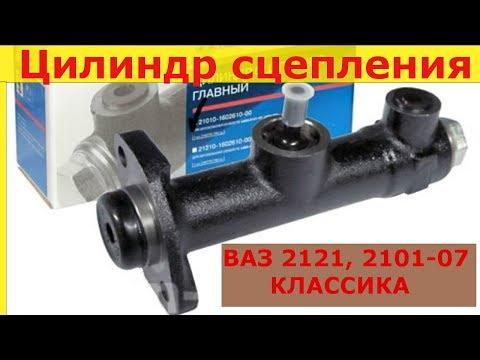 Замена ремкомплекта главного цилиндра сцепления ВАЗ 2101, ВАЗ 2121 ВАЗ классика