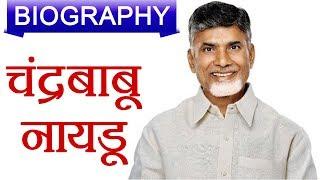 Chandrababu Naidu Biography | Chandrababu Naidu Family | Political Career | Andhra Pradesh CM