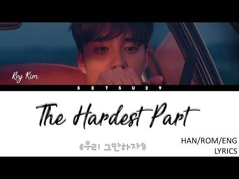 Roy Kim (로이킴) - The Hardest Part (우리 그만하자) HAN/ROM/ENG LYRICS