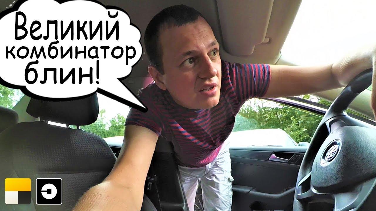 🇧🇾 Стратегическая стратегия. Яндекс Такси, Убер. Минск Беларусь 2020