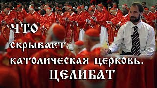 Что скрывает католическая церковь.  Целибат