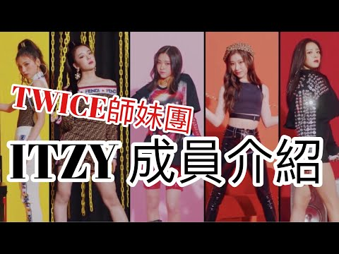 TWICE的師妹團,ITZY成員介紹視頻!