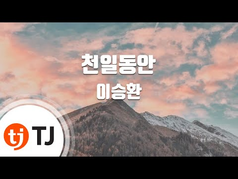 [TJ노래방] 천일동안 - 이승환 (For Thousand Days - Lee SeungHwan) / TJ Karaoke