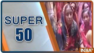 सुपरफास्ट ख़बरें Super 50 Nonstop June 23 2019