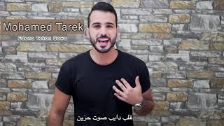 البنط العريض بشكل جديد، محمد طارق