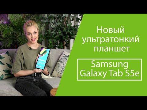 Какой он тонкий!  Новый планшет Samsung Galaxy Tab S5e