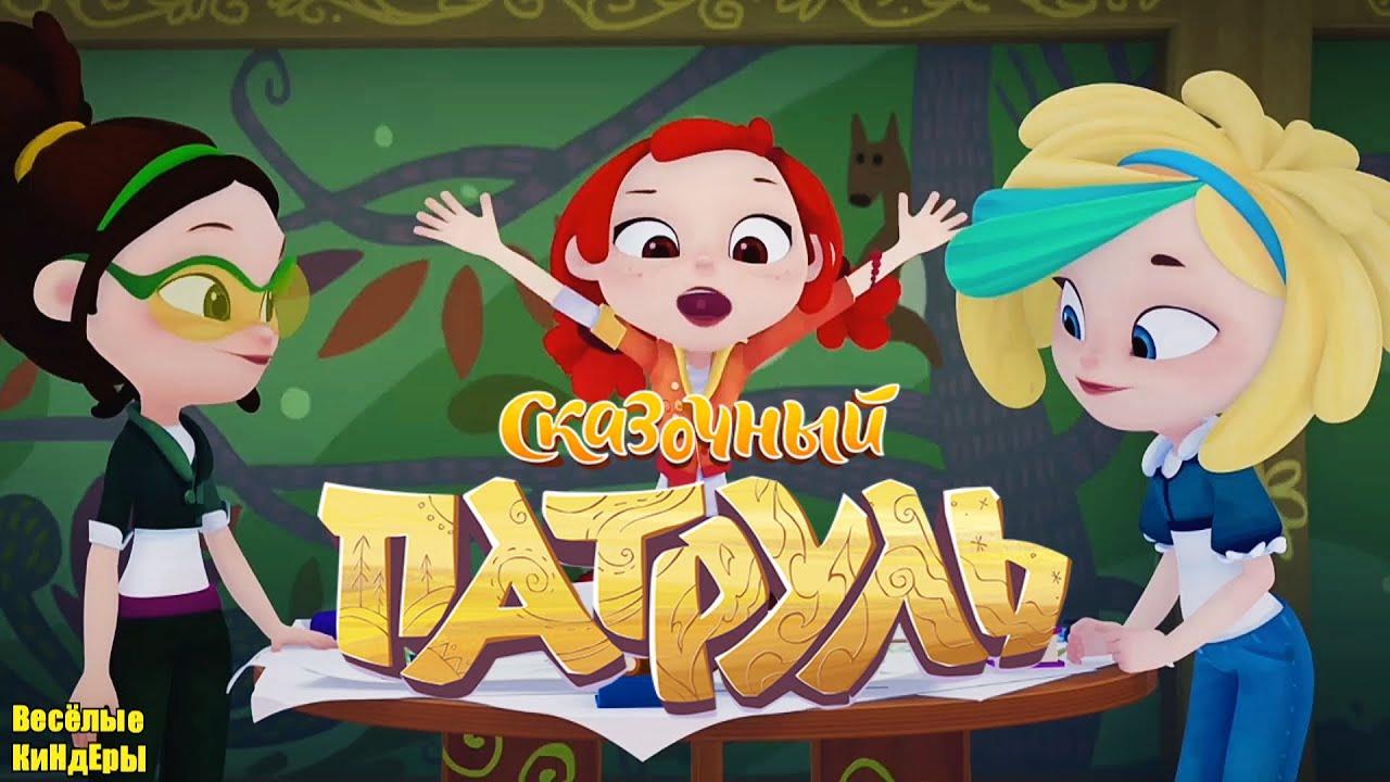 Сказочный Патруль Приключения #2| Мультик Игра Для детей ...
