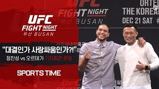 '대결인가 사랑싸움인가' 정찬성 vs 오르테가 기자회견 현장!  'Ortega vs. Zombie' UFC Busan Press Conference)