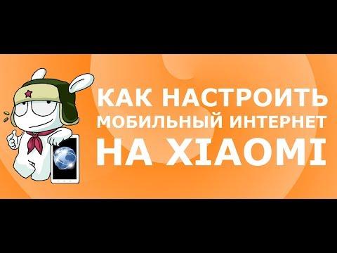 Как включить интернет на xiaomi