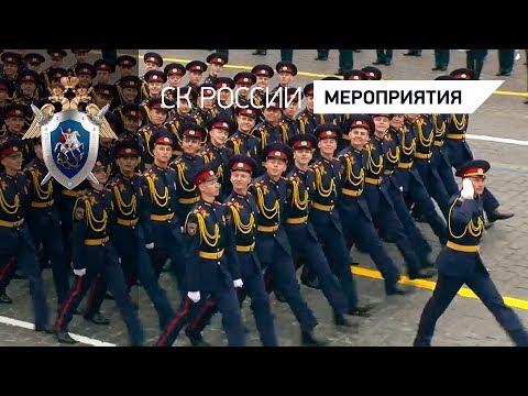 Сотрудники СК России отметили День Победы