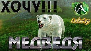 ArcheAge - Разводим медведей на своем земельном участке. Животноводство #1