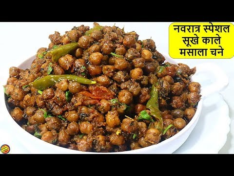 भंडारे वाले स्वादिष्ट सॉफ्ट मसालेदार सूखे काले चने-Kala Chana Masala Recipe-Navratri Bhog-काले चने