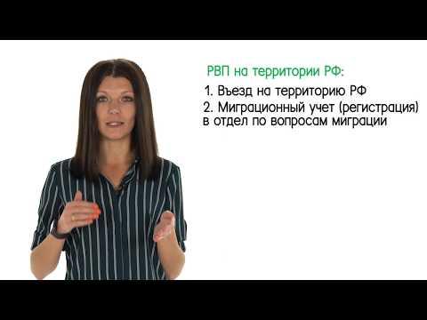 РВП по программе переселения. Гражданство РФ для граждан Украины. Часть 4.