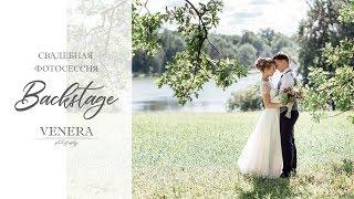 Backstage со съёмки | Свадебная фотосессия в парке | Фотограф Венера Ахметова
