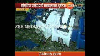 Gujrat Ahmedabad   Kankaria Amusement Park Adventure Ride Accident Three Dead Several Injured