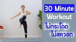 ออกกำลังกาย 30 นาที แบบไม่กระโดด ไม่มีท่าสวอท เสียงไม่ดัง Low Impact Workout | Booky HealthyWorld