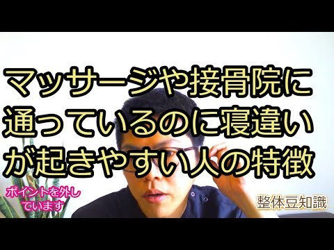 cc18e284b0ee Hi my name is youhei ozaki. Thanks for watch this video. This video talk  about even if continue to receive massage,reason that neck pain at morning  is don't ...