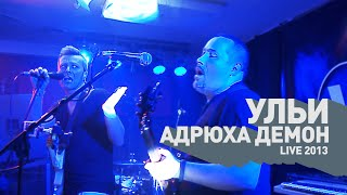 Ульи - Андрюха Демон (live)