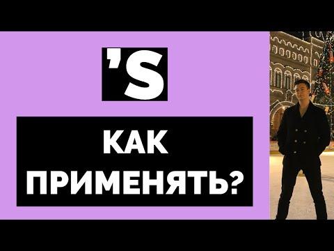 КАК ИСПОЛЬЗОВАТЬ S в английском?(РЕДКОЕ ОБЪЯСНЕНИЕ)