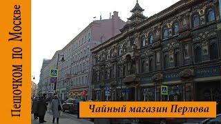 Москва центр. Мясницкая ул. Чайный магазин Перлова. Perlov tea shop.(, 2017-03-21T21:25:50.000Z)