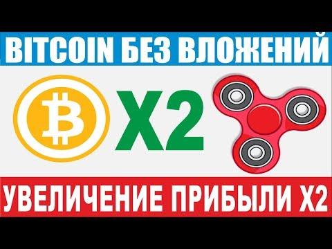 BTC Spinner увеличиваем доход X2 - модернизация спинера - Заработок Bitcoin без вложений