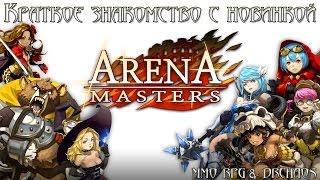 아레나 마스터즈 [Arena Masters] - Краткое знакомство с новинкой