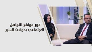 د. عبد الله ابو عدس وعبير فرج - دور مواقع التواصل الاجتماعي بحوادث السير
