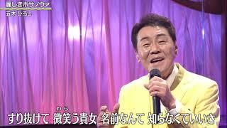 BKIBH192 麗しきボサノヴァ 五木ひろし (2019)190820 Ver4L HD