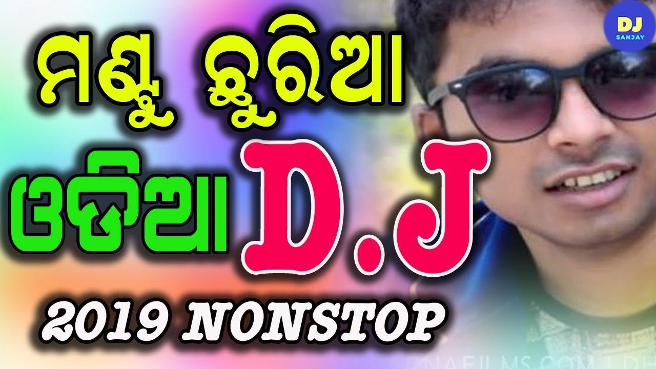 Mantu Chhuria New Non Stop Hard Bass Dj Mix Songs 2019 Youtube
