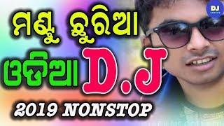 Mantu Chhuria New Non Stop Hard Bass Dj Mix Songs 2019