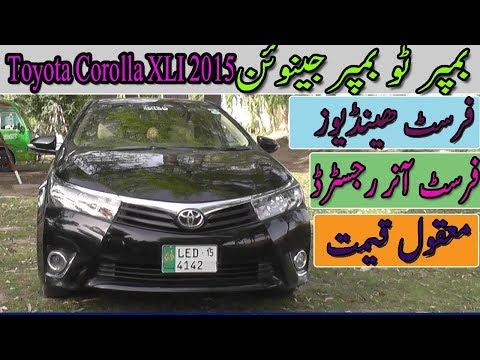 Toyota Corolla XLI 2015 Complete Review   Price, Specs & Features   Bumper To Bumper Genuine