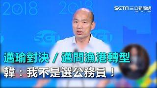 邁瑜對決/候選人陳其邁提問第一題|三立新聞網SETN.com thumbnail