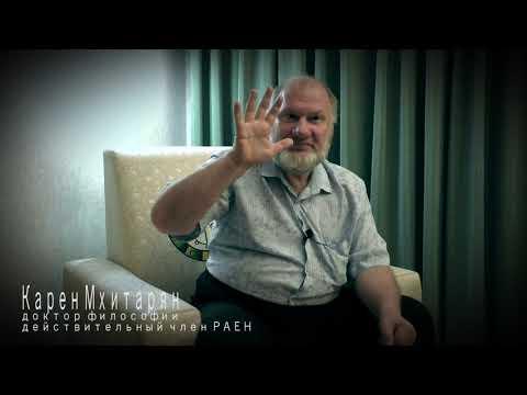 Карен Мхитарян. Судьбология. Что я сделал для судьбологии