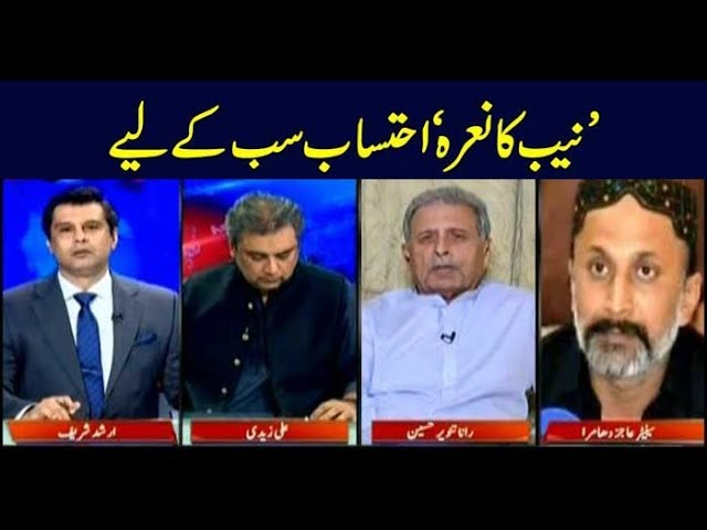 Power Play | Arshad Sharif  | ARYNews | 23 May 2019