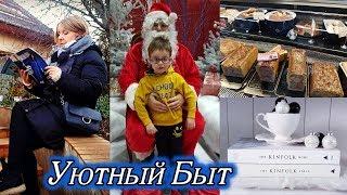 ВЛОГ: Уютный Быт/ Покупки/ Порядок/ Много Еды/Семейный вечер. Svetlana ФРАНЦИЯ