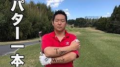 ショウ タイム ゴルフ シャンクが出る本当の理由と直し方
