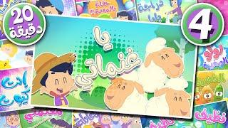 أغنية يا غنماتي حفلة في المعدة ومجموعة من أغاني مرح كي جي | قناة مرح كي جي - Marah KG